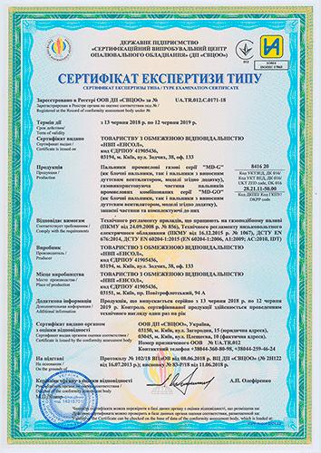 Сертифікат Енсол